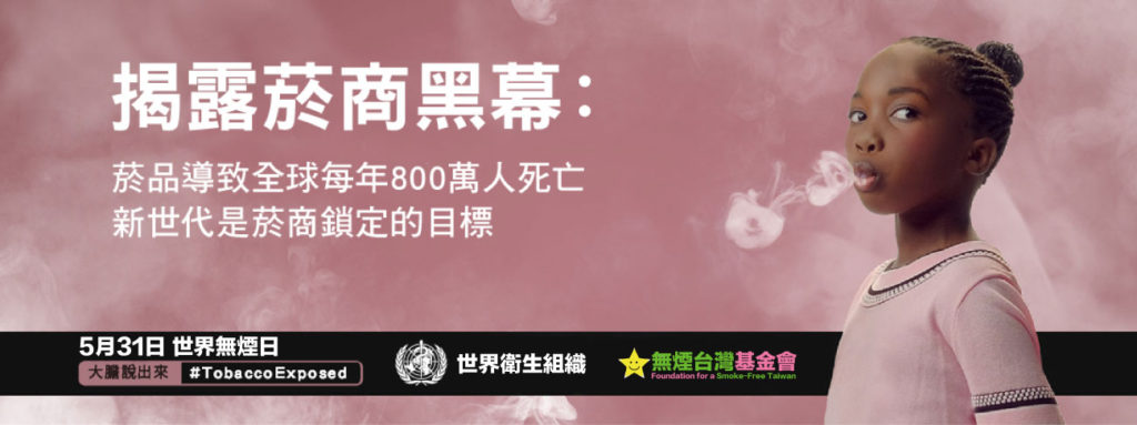 世界無煙日 World No Tobacco Day