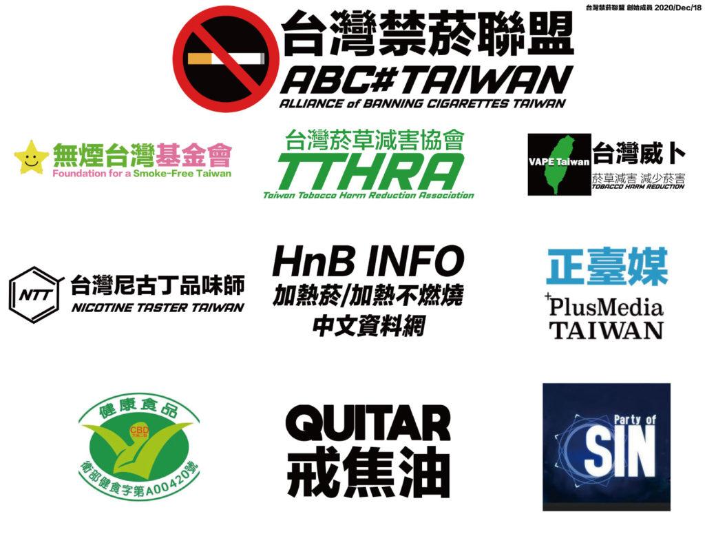 台灣禁菸聯盟(ABC#TAIWAN)