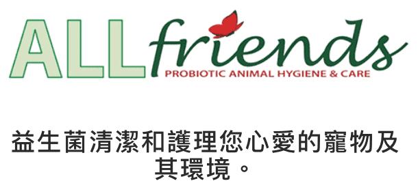 益生菌產品 寵物清潔