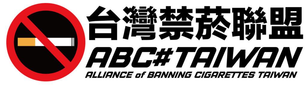 台灣禁菸聯盟