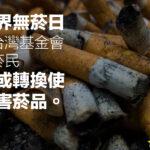 世界無菸日》「無煙台灣」反煙募資計畫開跑 發起人:傻瓜才可以改變台灣